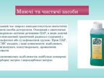 Миючі та чистячі засоби В даний час широко використовується синтетичні миючі ...