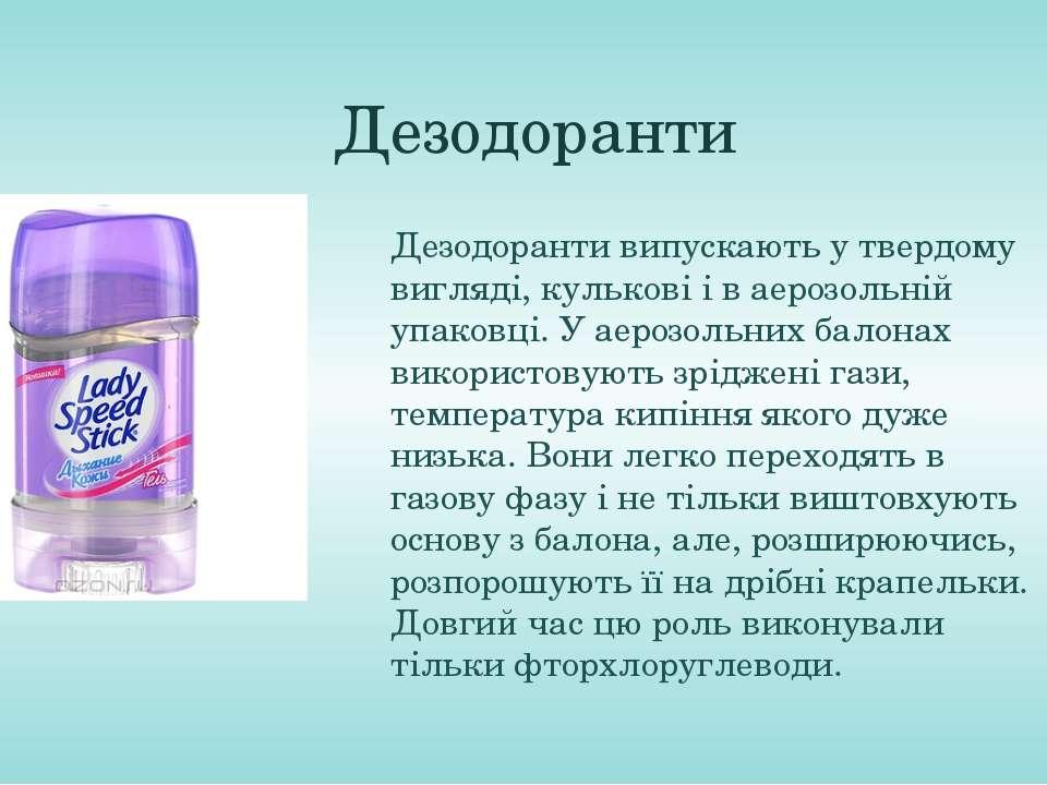 Дезодоранти Дезодоранти випускають у твердому вигляді, кулькові і в аерозольн...