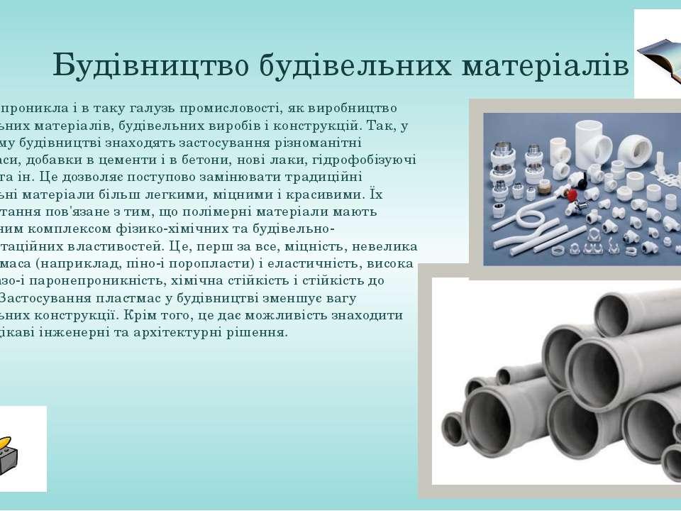 Будівництво будівельних матеріалів Хімія проникла і в таку галузь промисловос...