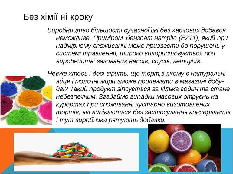 Без хімії ні кроку Виробництво більшості сучасної їжі без харчових добавок не...