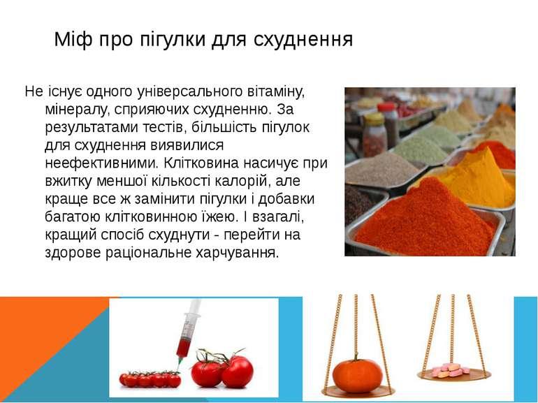 Міф про пігулки для схуднення Не існує одного універсального вітаміну, мінера...