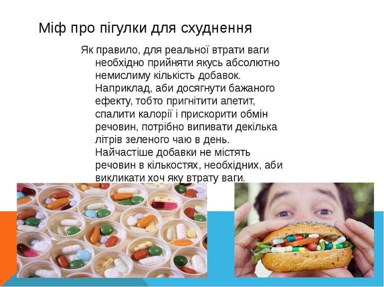 Міф про пігулки для схуднення Як правило, для реальної втрати ваги необхідно ...