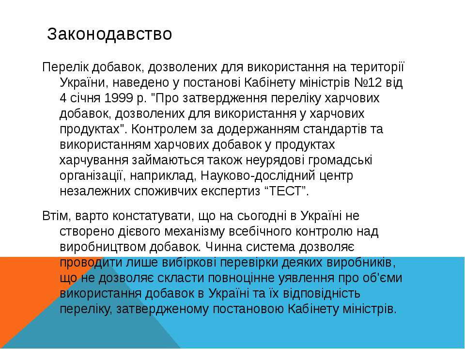 Законодавство Перелік добавок, дозволених для використання на території Украї...