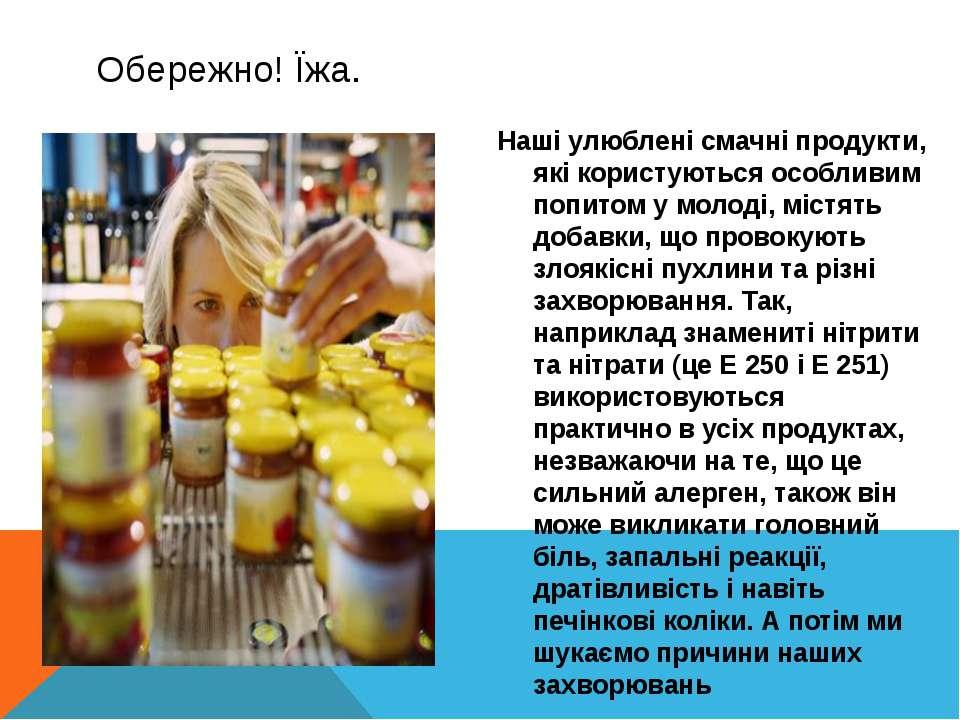 Обережно! Їжа. Наші улюблені смачні продукти, які користуються особливим попи...