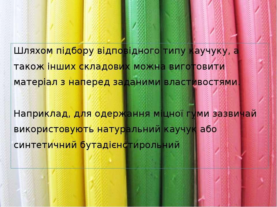 Шляхом підбору відповідного типу каучуку, а також інших складових можна вигот...