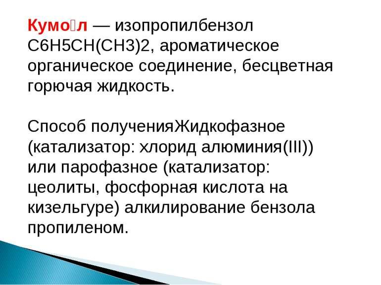 Кумо л — изопропилбензол C6H5CH(CH3)2, ароматическое органическое соединение,...