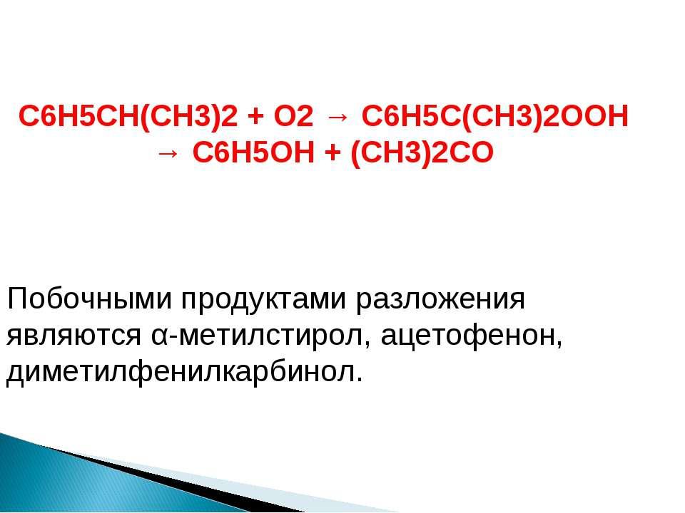 C6H5CH(CH3)2 + O2 → C6H5С(CH3)2OOH → C6H5OH + (CH3)2CO Побочными продуктами р...