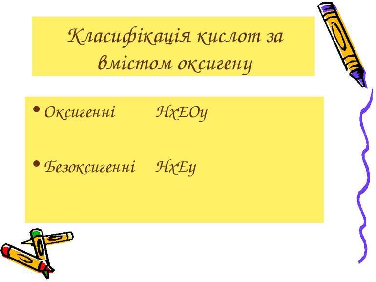 Класифікація кислот за вмістом оксигену Оксигенні HxEOy Безоксигенні HxEy