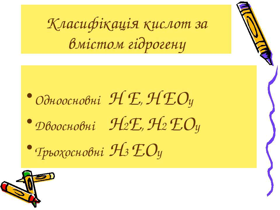 Класифікація кислот за вмістом гідрогену Одноосновні H E, H EOy Двоосновні H2...