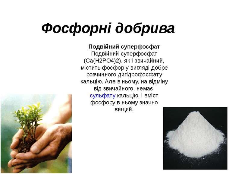 Фосфорні добрива Подвійний суперфосфат Подвійний суперфосфат (Ca(Н2РО4)2), як...