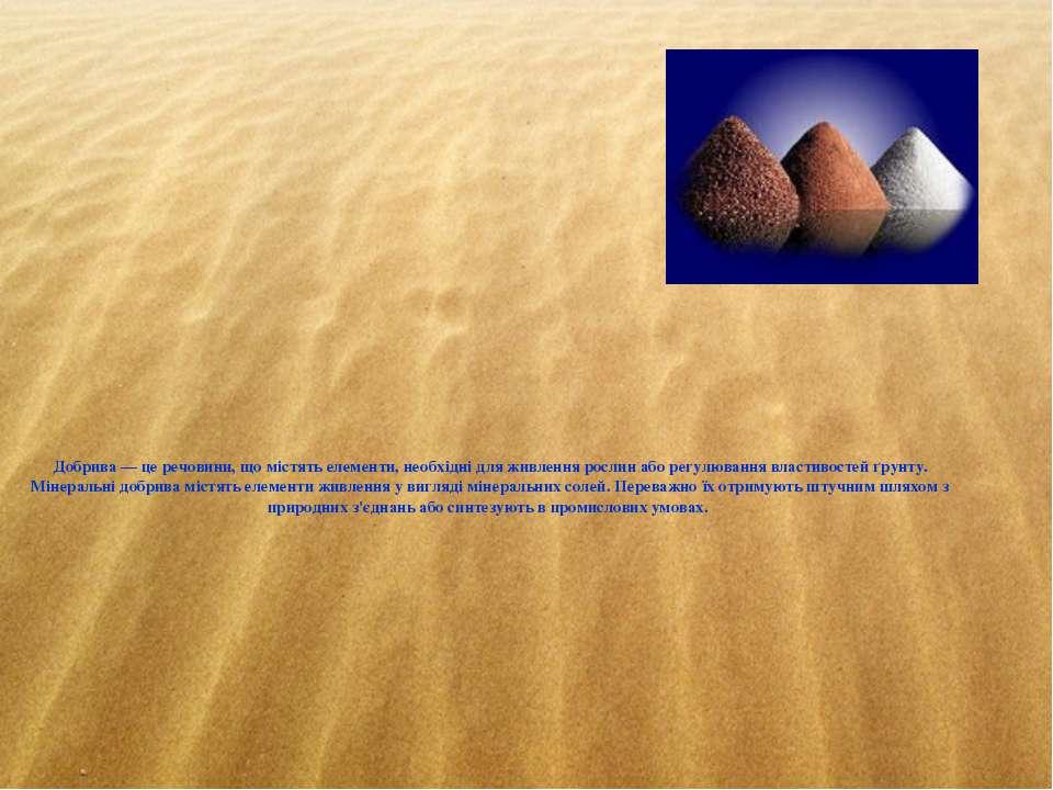Добрива — це речовини, що містять елементи, необхідні для живлення рослин або...