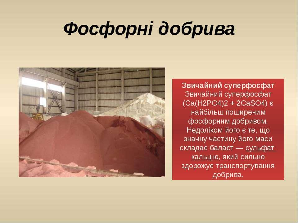 Фосфорні добрива Звичайний суперфосфат Звичайний суперфосфат (Ca(Н2РО4)2 + 2C...