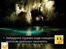 Забруднені підземні води очищаються протягом декількох тисячоліть.