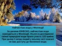 Найчистіша вода у Фінляндії За даними ЮНЕСКО, найчистіша вода знаходиться у Ф...
