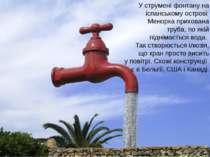 У струмені фонтану на іспанському острові Менорка прихована труба, по якій пі...