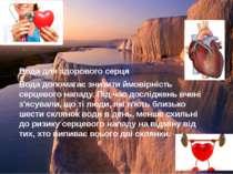 Вода для здорового серця Вода допомагає знизити ймовірність серцевого нападу....