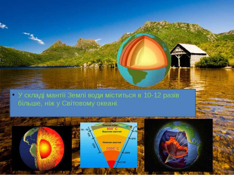 У складі мантії Землі води міститься в 10-12 разів більше, ніж у Світовому ок...