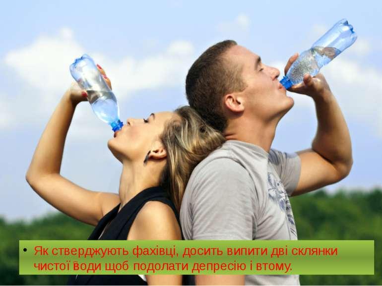 Як стверджують фахівці, досить випити дві склянки чистої води щоб подолати де...