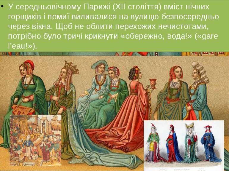 У середньовічному Парижі (ХІІ століття) вміст нічних горщиків і помиї виливал...
