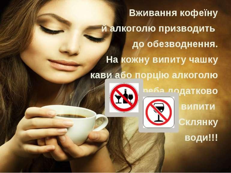 Вживання кофеїну й алкоголю призводить до обезводнення. На кожну випиту чашку...