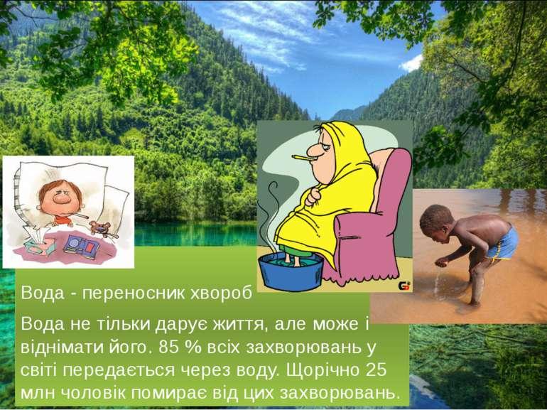 Вода - переносник хвороб Вода не тільки дарує життя, але може і віднімати йог...