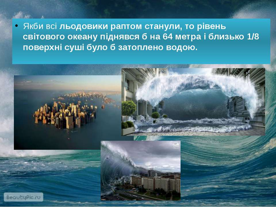 Якби всі льодовики раптом станули, то рівень світового океану піднявся б на 6...