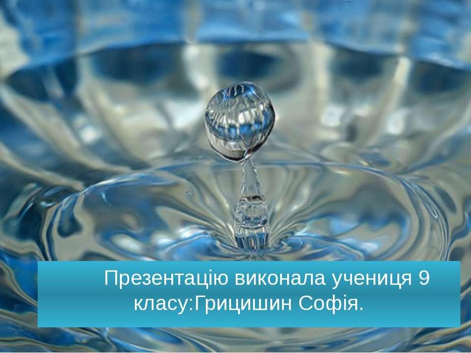 Презентацію виконала учениця 9 класу:Грицишин Софія.