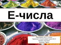Е-числа Підготували учні 11-І класу Черкаської спеціалізованої школи №13 Біло...