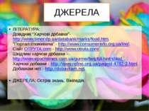 """ДЖЕРЕЛА ЛІТЕРАТУРА: Довідник """"Харчові добавки""""-http://www.timer.dp.ua/databan..."""