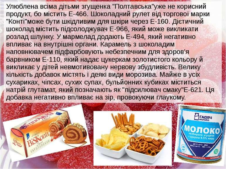 """Улюблена всіма дітьми згущенка """"Полтавська""""уже не корисний продукт, бо містит..."""