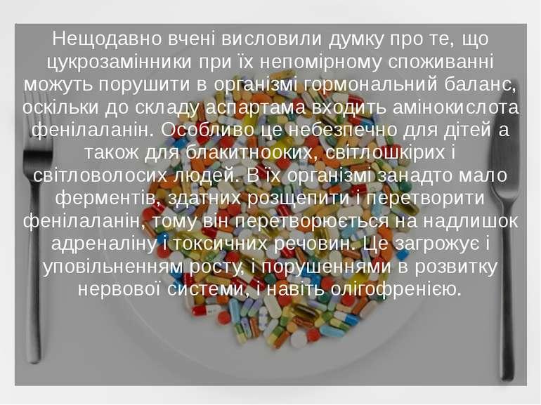 Нещодавно вчені висловили думку про те, що цукрозамінники при їх непомірному ...