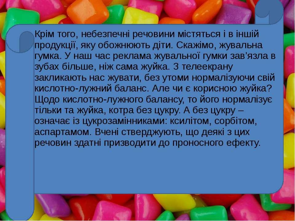 Крім того, небезпечні речовини містяться і в іншій продукції, яку обожнюють д...