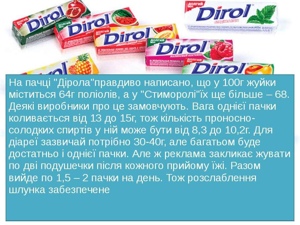 """На пачці """"Дірола""""правдиво написано, що у 100г жуйки міститься 64г поліолів, а..."""
