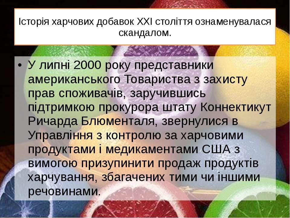 Історія харчових добавок XXI століття ознаменувалася скандалом. У липні 2000 ...