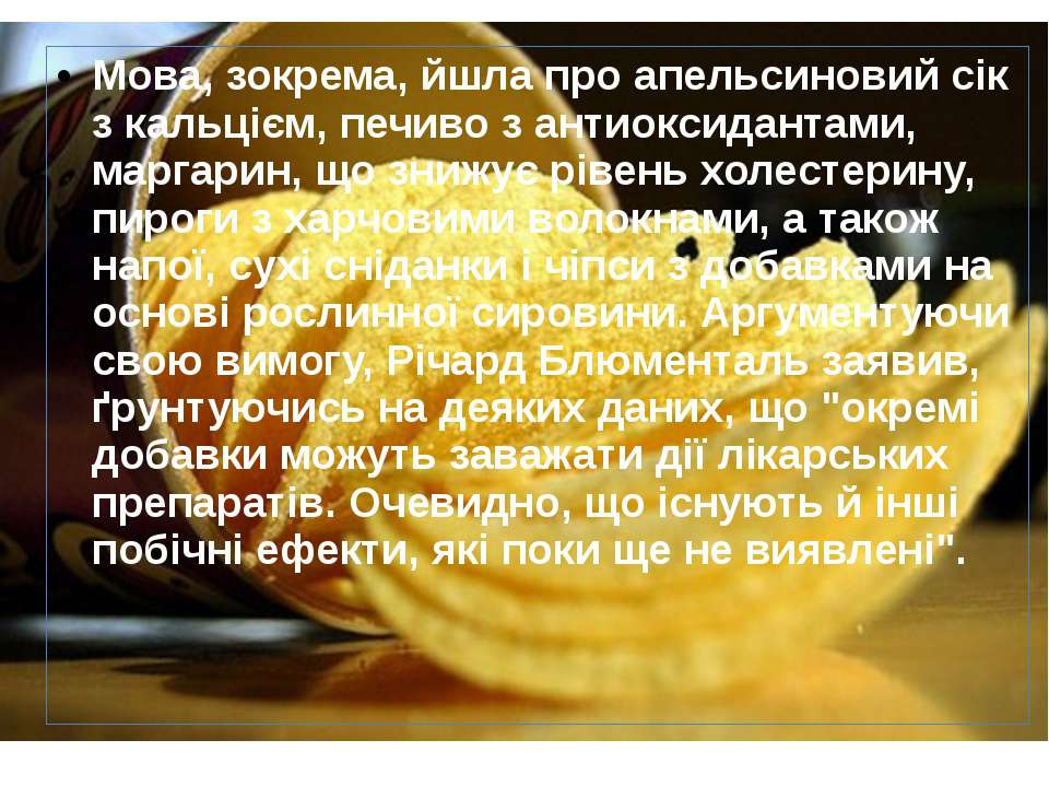 Мова, зокрема, йшла про апельсиновий сік з кальцієм, печиво з антиоксидантами...