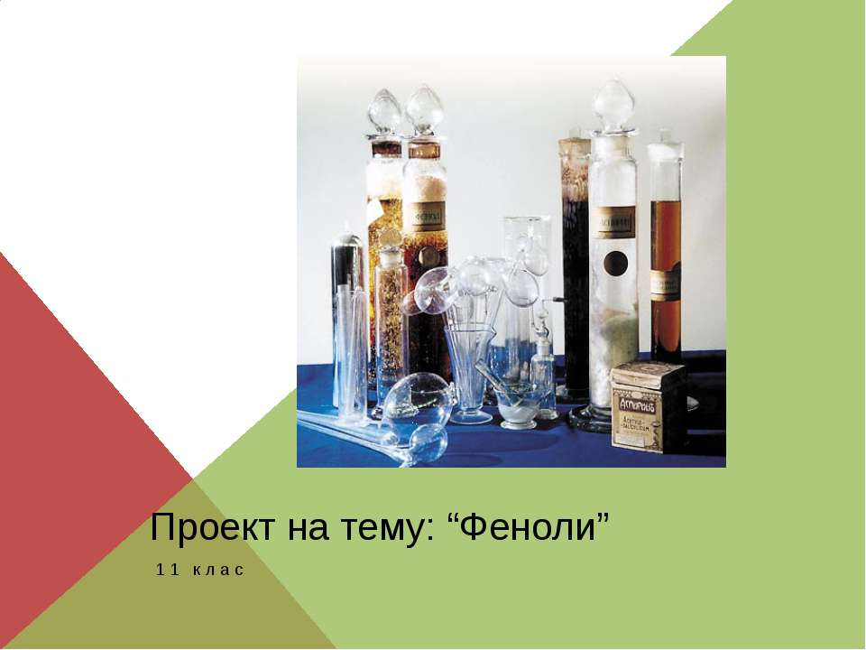 "Проект на тему: ""Феноли"" 11 клас"