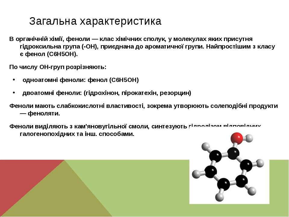 Загальна характеристика В органічній хімії, феноли— клас хімічних сполук, у ...