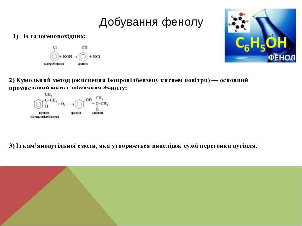 Добування фенолу Із галогенопохідних: 2) Кумольний метод (окиснення ізопропіл...