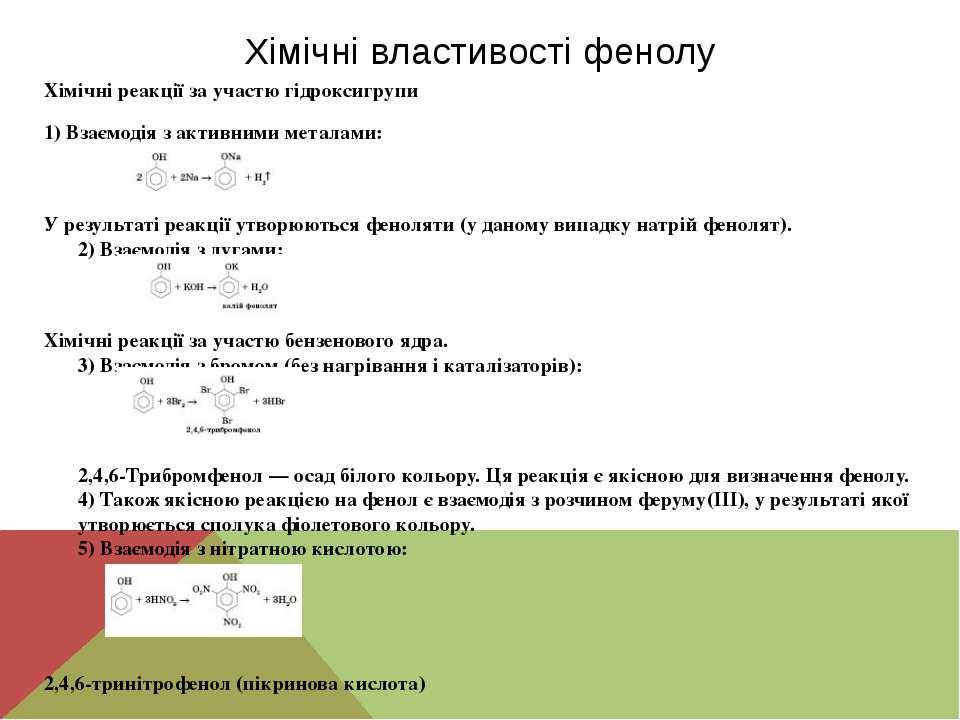 Хімічні властивості фенолу Хімічні реакції за участю гідроксигрупи 1) Взаємод...