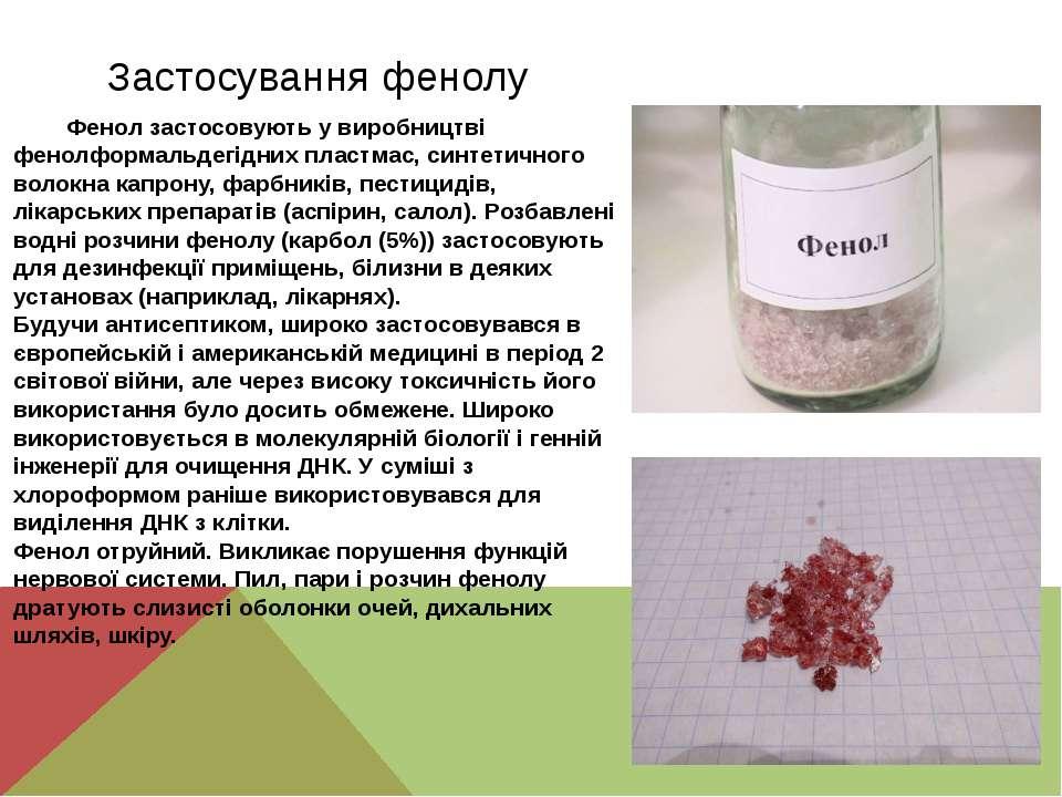 Застосування фенолу Фенол застосовують у виробництві фенолформальдегідних пла...