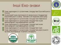 Інші Еко-знаки Знак відповідності органічним стандартам Європейського Союзу О...