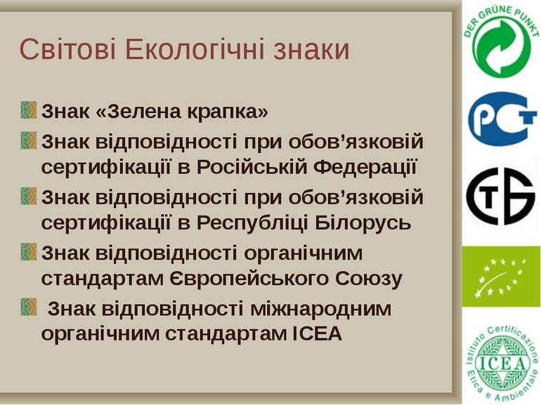 Світові Екологічні знаки Знак «Зелена крапка» Знак відповідності при обов'язк...