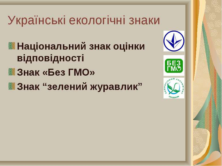 Українські екологічні знаки Національний знак оцінки відповідності Знак «Без ...