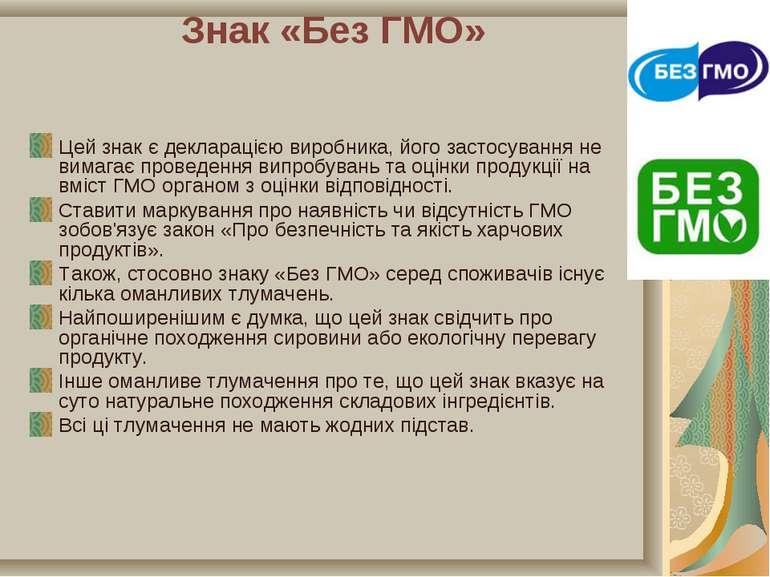 Знак «Без ГМО» Цей знак є декларацією виробника, його застосування не вимагає...