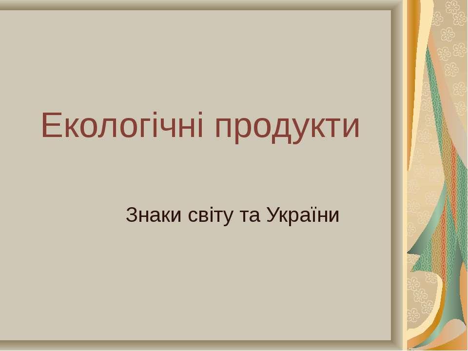 Екологічні продукти Знаки світу та України