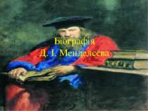Біографія Д. І. Менделєєва