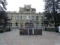 Пам'ять У Санкт-Петербурзі встановлено пам'ятники: У дворі Технологічного інс...