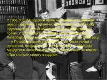 У 1861 році Менделєєв написав перший у Російській імперії підручник з органіч...