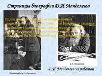 Однак Дмитро Іванович незабаром виявив закономірність. У лютому 1869 року Мен...