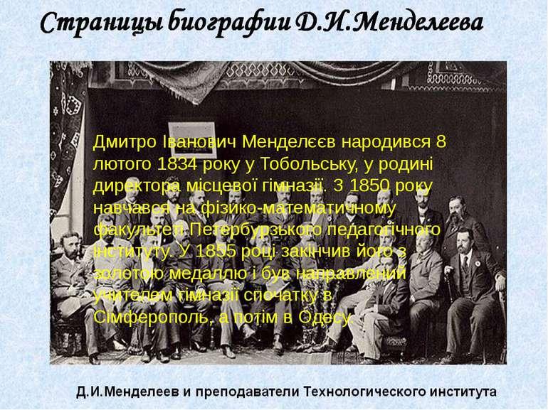 Дмитро Іванович Менделєєв народився 8 лютого 1834 року у Тобольську, у родині...